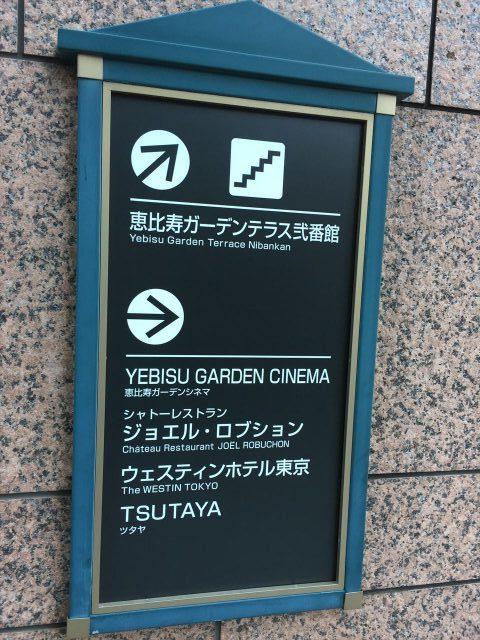 恵比寿ガーデンプレイスにある階段を登ると恵比寿ガーデンプレイス弐番館へ、真っ直ぐ進むと映画館とジョエル・ロブションとウェスティンホテル東京、ツタヤがあるという案内看板