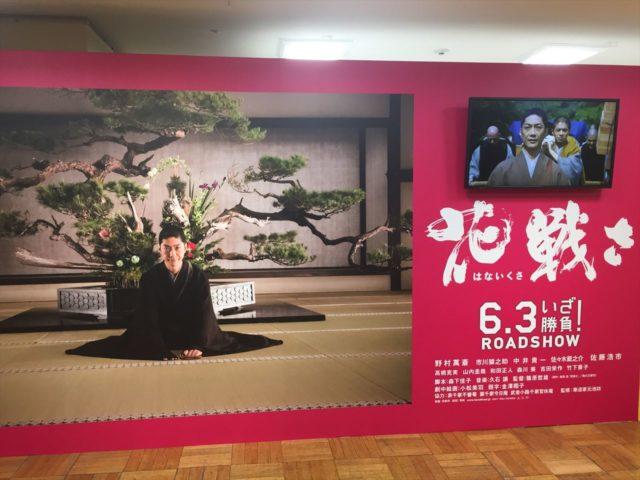 展示会に飾られた映画『花戦さ』の宣伝看板