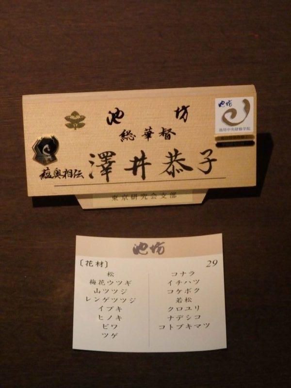 木札に書かれた生花の作者と使用してる植物の名前