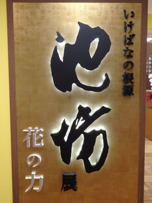 池坊の展示会の看板