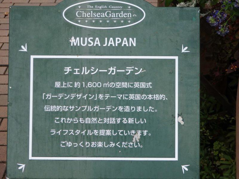 園芸店チェルシーガーデンの看板