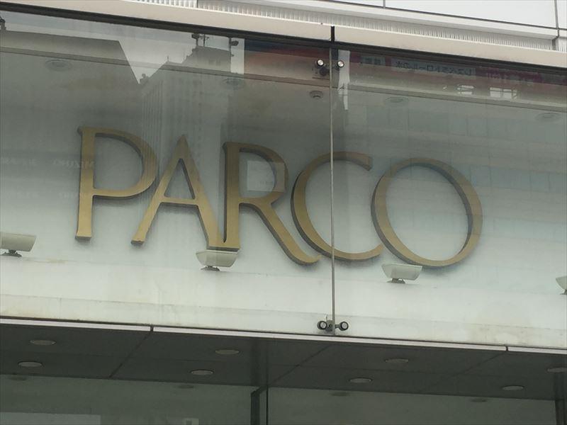 パルコの看板
