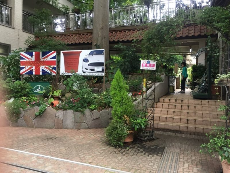 都内最大級の園芸店