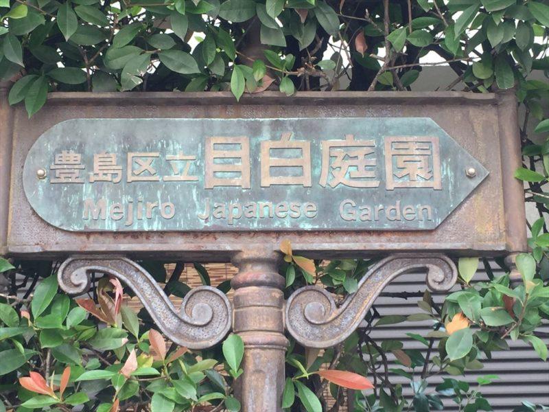 緑青でつくられた庭園に案内する看板