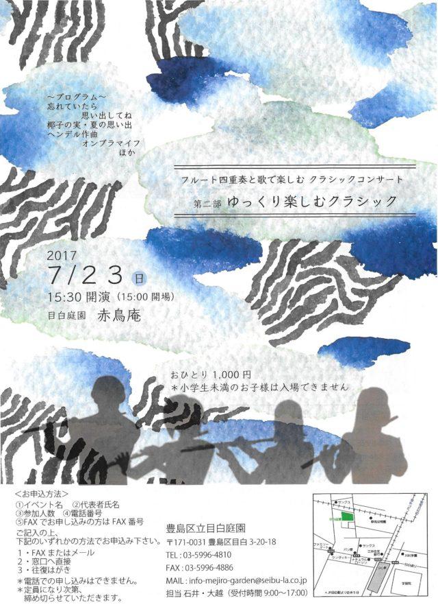 目白庭園の音楽イベント