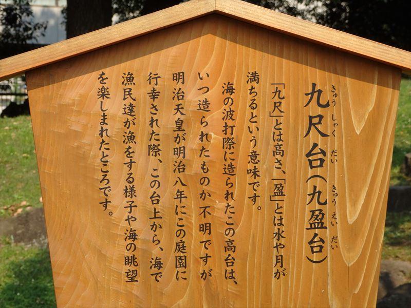 天皇が景色を楽しまれた九尺台の看板