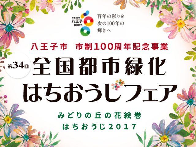2017年9月に開催予定の緑化イベント