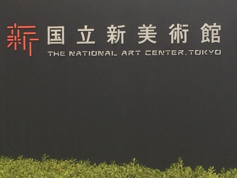 安藤忠雄展を企画してくれた国立新美術館
