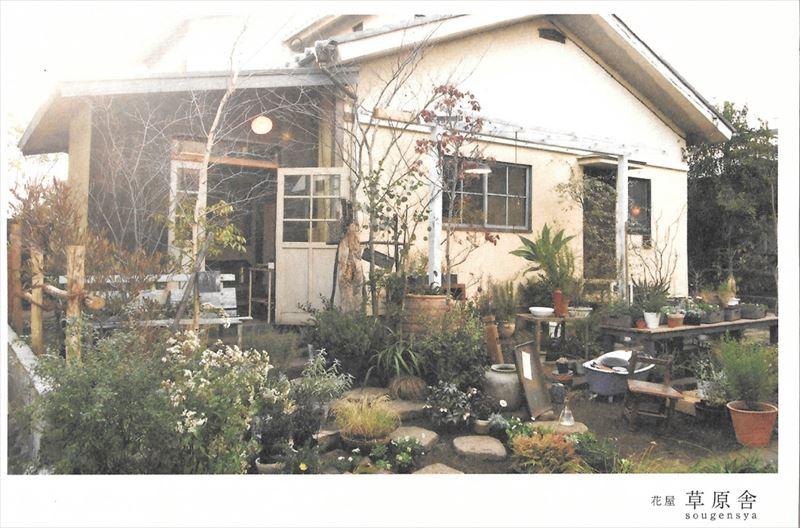 店主自ら一年がけで改装した一軒家の花屋さん