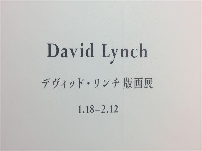 渋谷ヒカリエで開催されているデヴィット・リンチ版画展