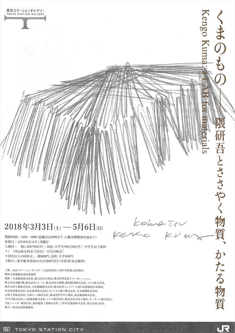 東京ステーションギャラリーの隈研吾さんの企画展示
