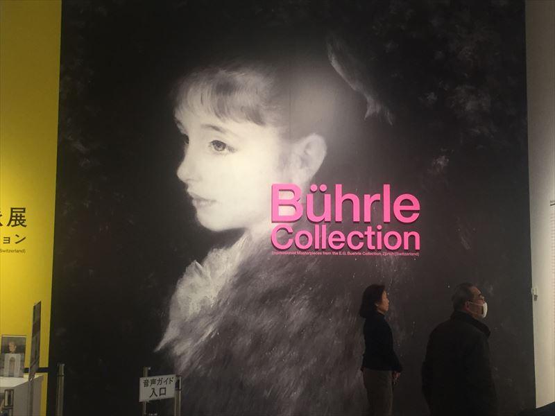 ビュールレ・コレクションの看板