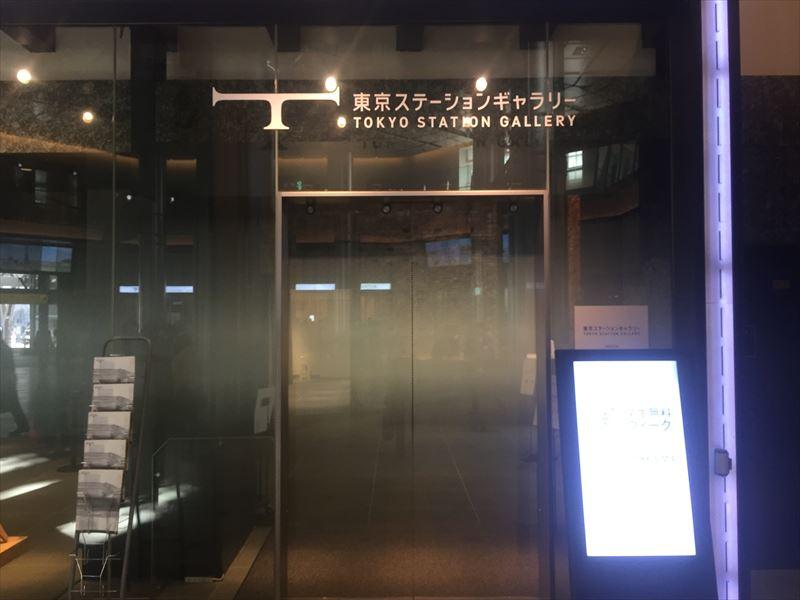 ガラス張りが美しい東京ステーションギャラリー入り口