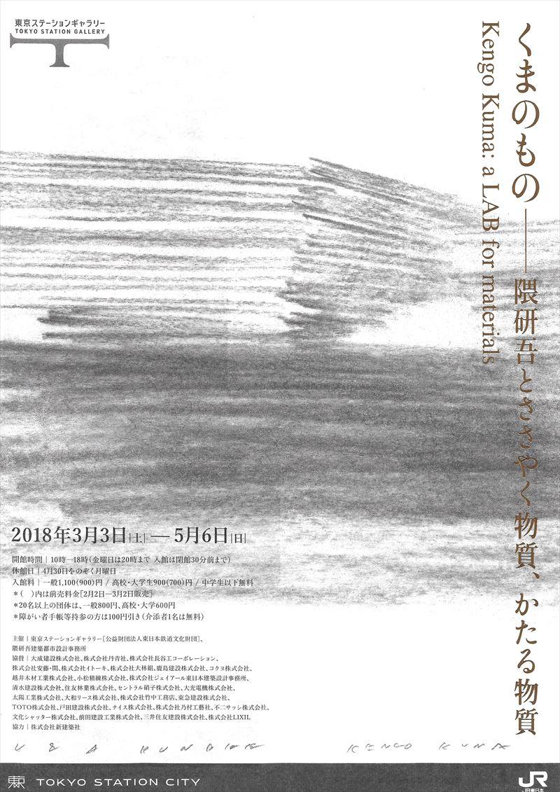 東京ステーションギャラリーの企画展くまのもののチラシ