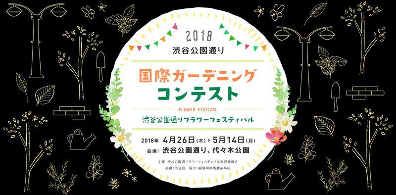 2018年の渋谷公園通り国際ガーデニングコンテストのシンボルマーク