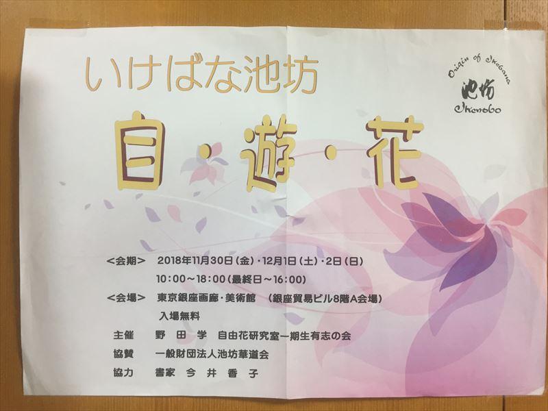 東京都銀座で開催された先生方有志による池坊の自由花に特化した展示会