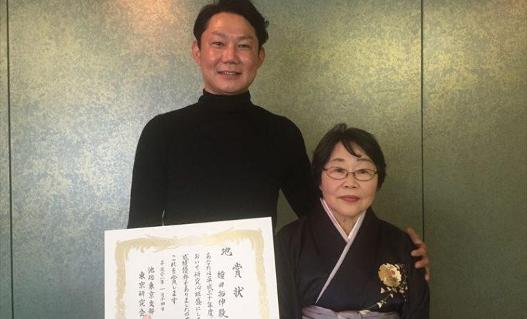 池坊東京支部2019新年会で表彰された池坊の師弟