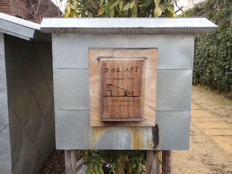 藤森照信さんの有名建築・トタンの家