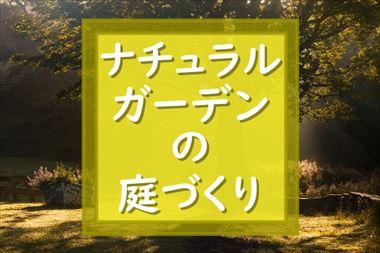 ぐりんぐりんが提案するナチュラルガーデンの庭づくりのアイコン