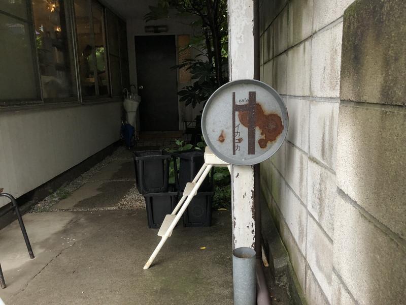 目黒区にあるカフェikanika