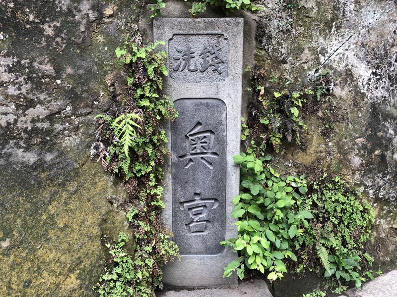 鎌倉銭洗弁天の他に見るべき場所