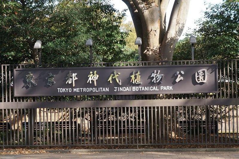 神代植物公園の正門の看板