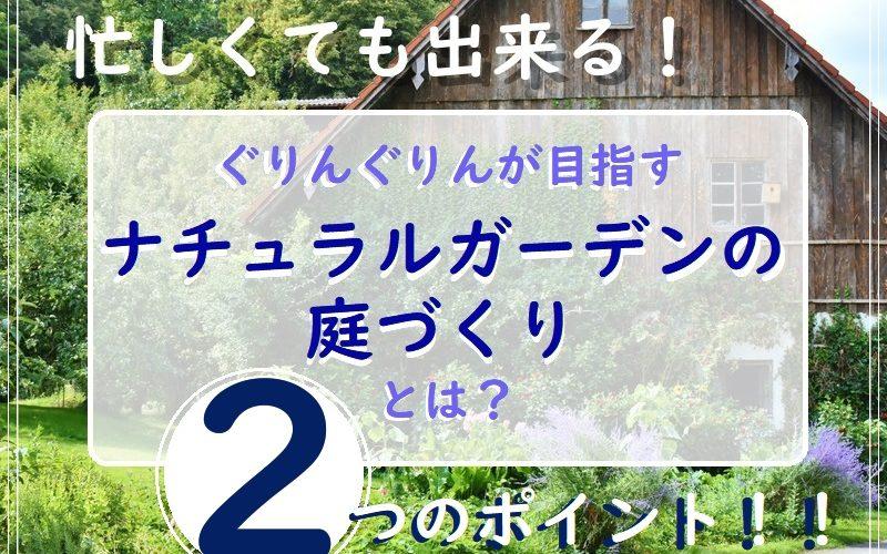 造園会社ぐりんぐりんが提案オススメするナチュラルガーデンの庭づくりのサイト画像