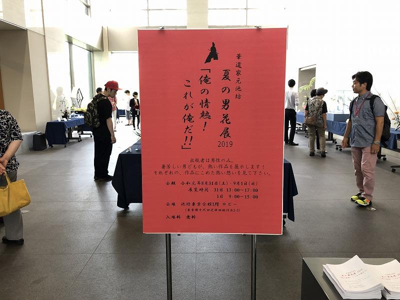 情熱の赤色の紙に書かれた夏の男花展2019年の花展看板