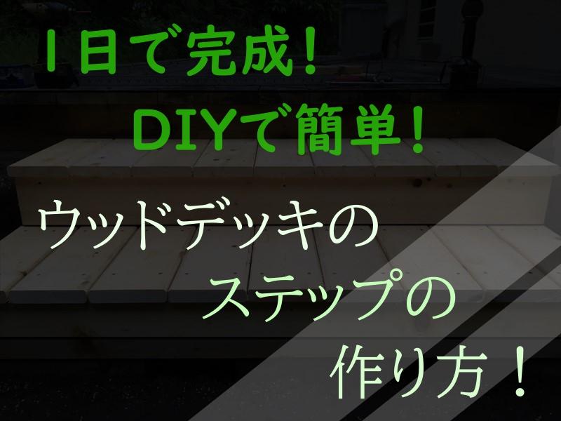 葉山町で施工したウッドデッキのステップを簡単にご説明