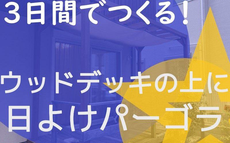武蔵野市で施工した日よけパーゴラを3日間でつくる説明