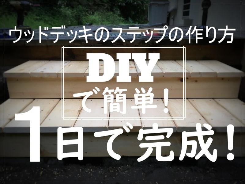 ウッドデッキのステップのDIYで簡単に作り方の画像