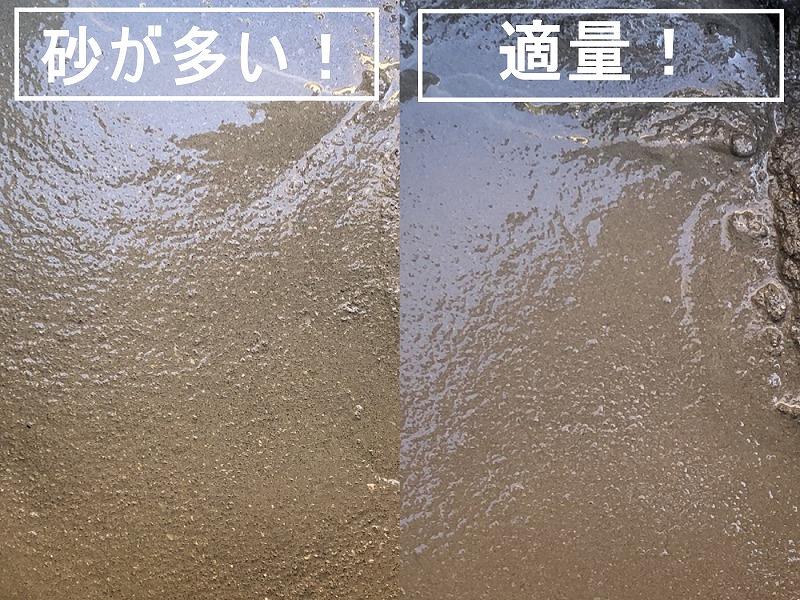 砂とセメントの割合の見分け方