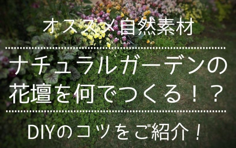 ナチュラルガーデンの花壇を何でつくる?オススメ素材画像