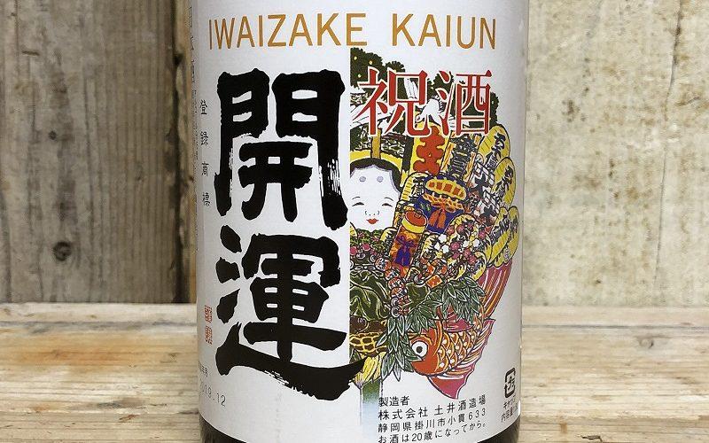 頂いた有名な開運の日本酒
