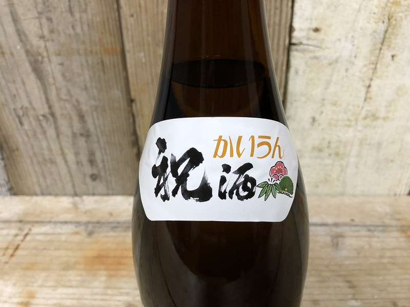 静岡の軟水をつかった日本酒