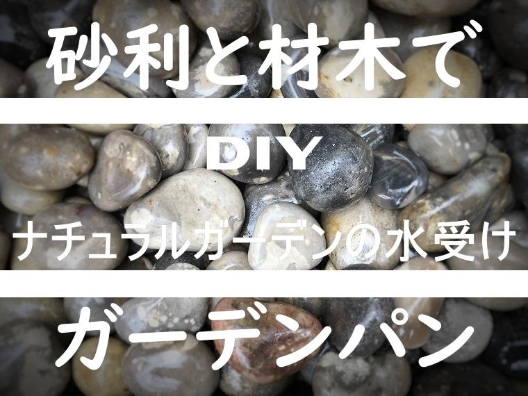簡単にDIYでガーデンパンをつくる世田谷区の庭づくりの実例