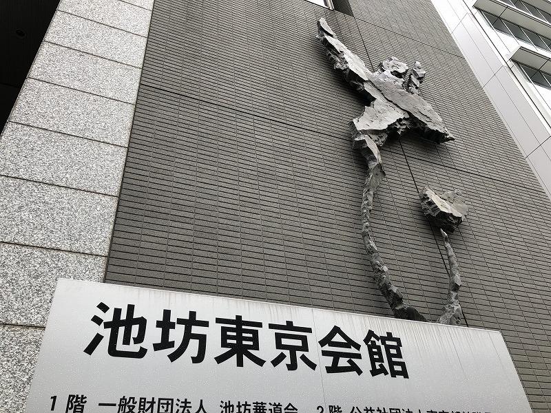 お茶の水にある新しい綺麗なビル池坊東京会館