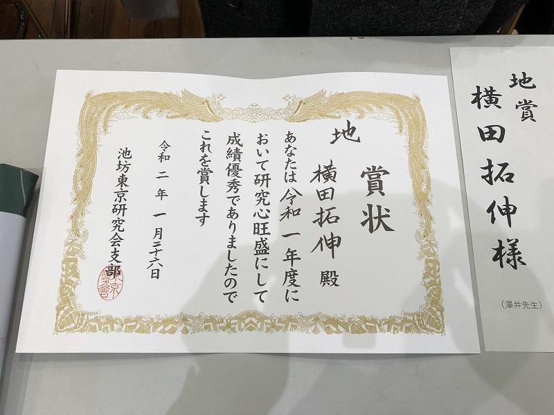 池坊東京支部で獲得した地賞の表彰状