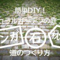 レンガ、石、枕木の道をDIYで作るサイト画像