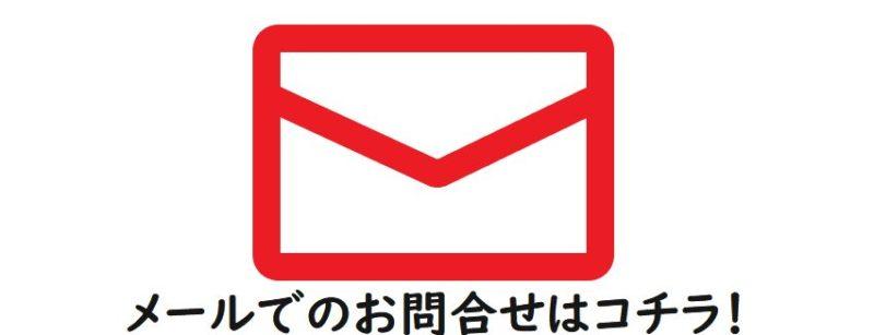 赤いメール印のアイコン