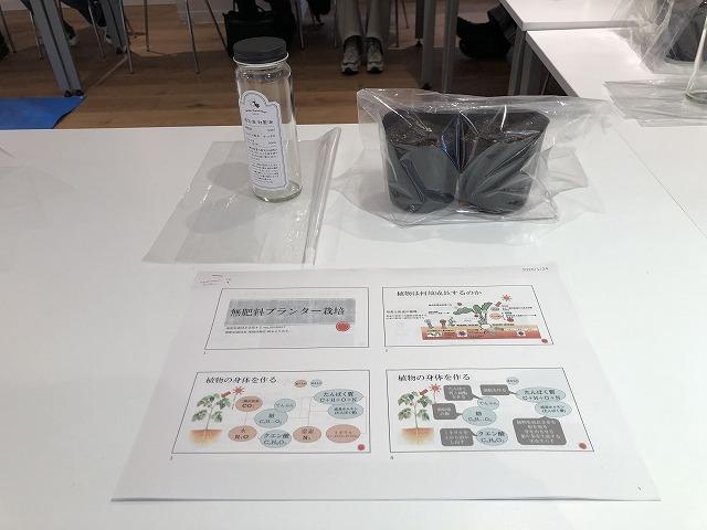 岡本頼孝先生主宰の無肥料プランター栽培の新宿講習会