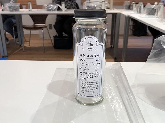 植物の病気や虫対策液のための空き瓶
