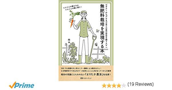 岡本よりたか著書の無肥料栽培委の本