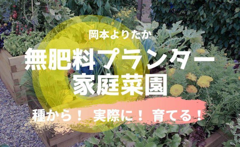 岡本よりたかさんが教える無肥料プランター家庭菜園