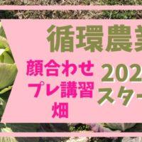 2020年循環農業のプレ講習
