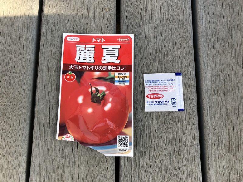 種2粒の袋が入ったサカタのトマト
