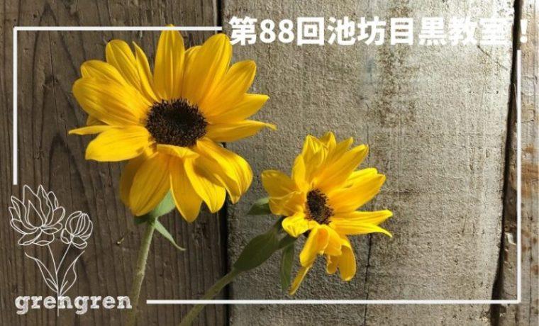 池坊目黒教室の花材のひまわり