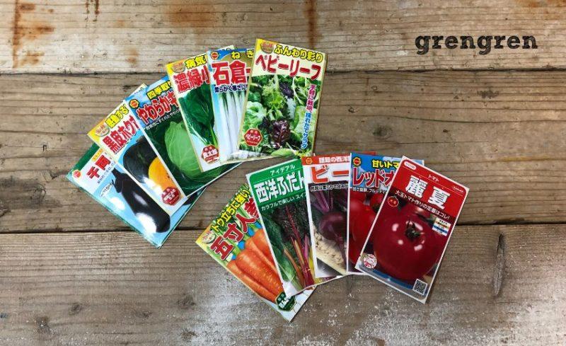 一般的に販売されているいろんな野菜の種