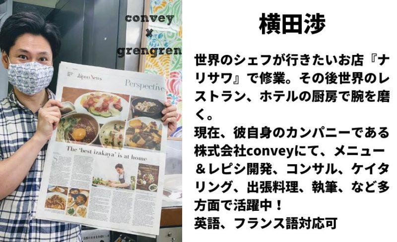 世田谷区深沢を拠点に世界の料理シーンで活躍するシェフ