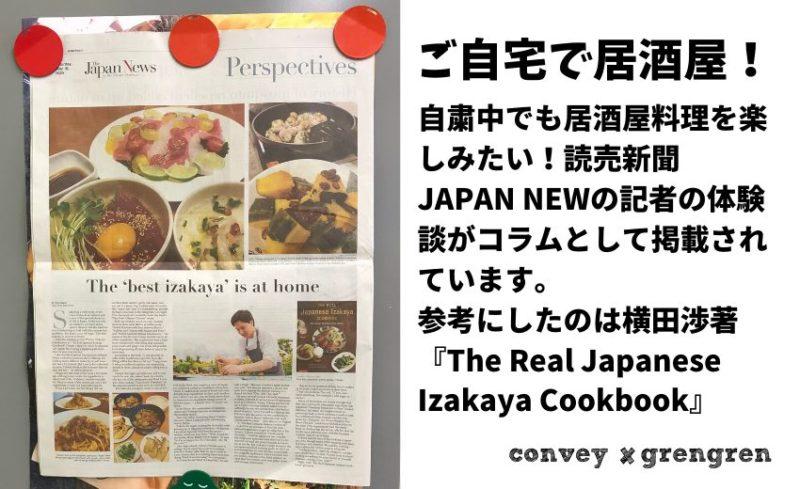 自宅でも居酒屋料理を楽しめる横田渉著のレピシ本